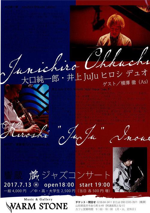 【終了】蔵ジャズコンサート 割引チケットをプレゼント!