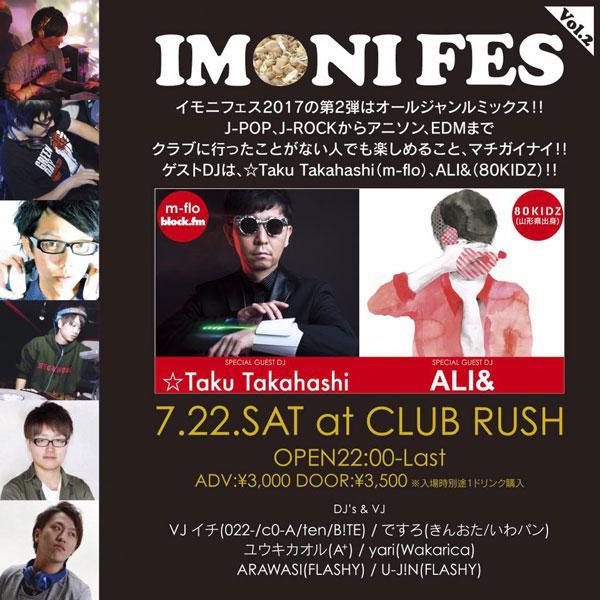 【応募締切】IMONI FES 2017 Vol.2 ペアチケットをプレゼント!