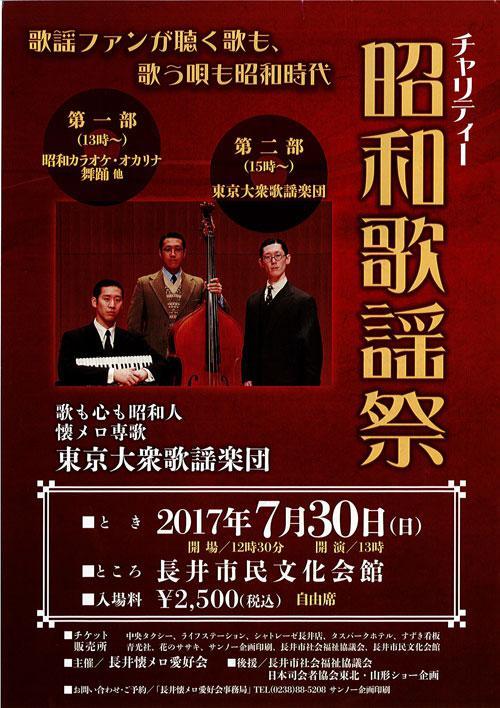 【応募締切】 チャリティー昭和歌謡祭 のチケットを5名に!