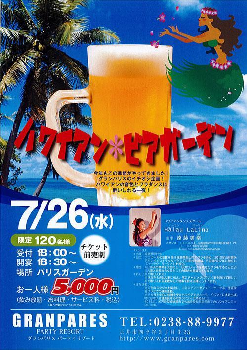 【終了】グランパリス ハワイアンビアガーデンのチケットをペアで2名に!:画像