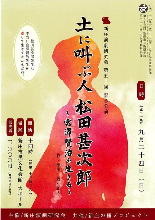 【応募締切】演劇「土に叫ぶ人 松田甚次郎」のチケットをペアで5組に!