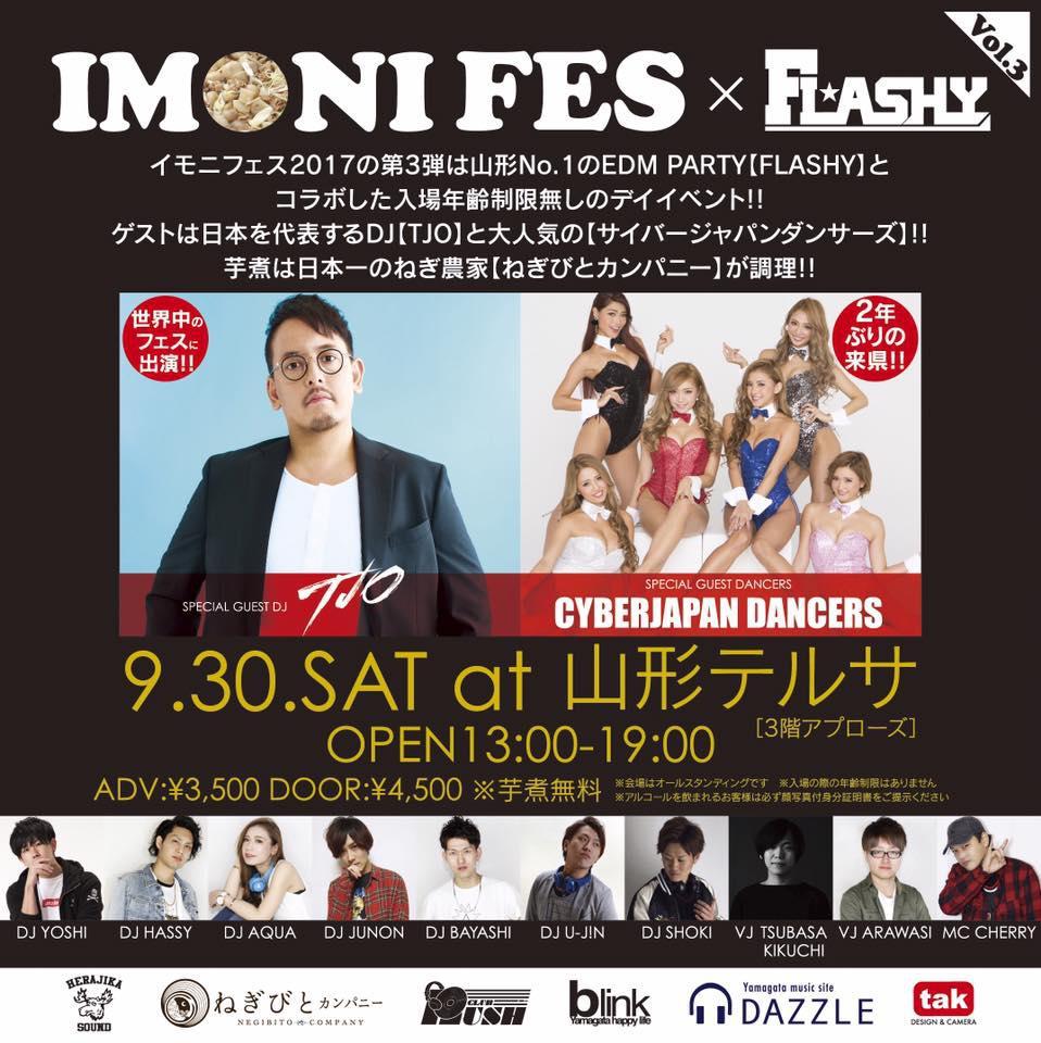 【プレゼント】IMONI FES 2017 Vol.3 ペアチケットをプレゼント!
