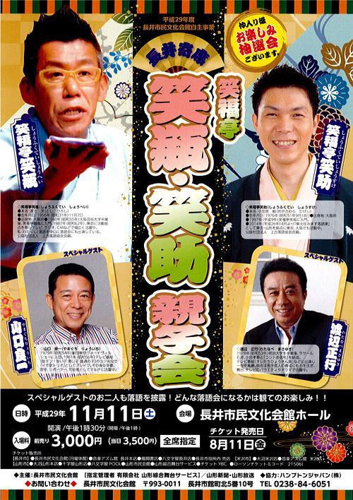 【応募締切】笑福亭笑瓶・笑助 親子会 のチケットをペアにして3組にプレゼント!:画像