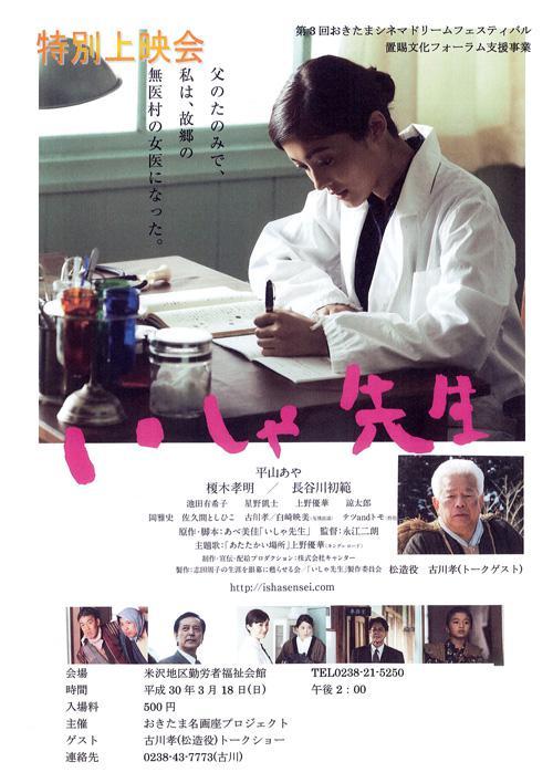【応募終了】「いしゃ先生」特別上映会のチケットを5名に!/