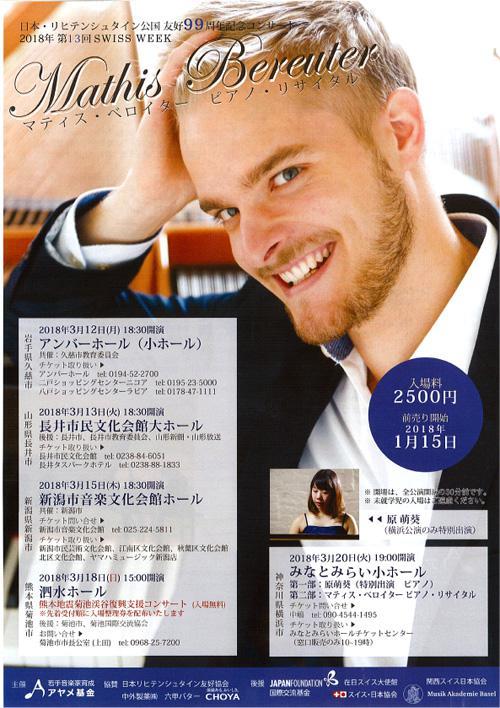【応募終了】マチス・べロイター ピアノリサイタル  ペアチケットを先着3組に!:画像
