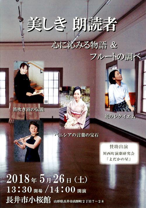 【応募締切】「美しき朗読者 心に沁みる物語」のチケットを5名に!/