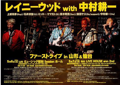 【応募終了】レイニーウッド with 中村耕一 ライブ のチケットをペアで5組に!/