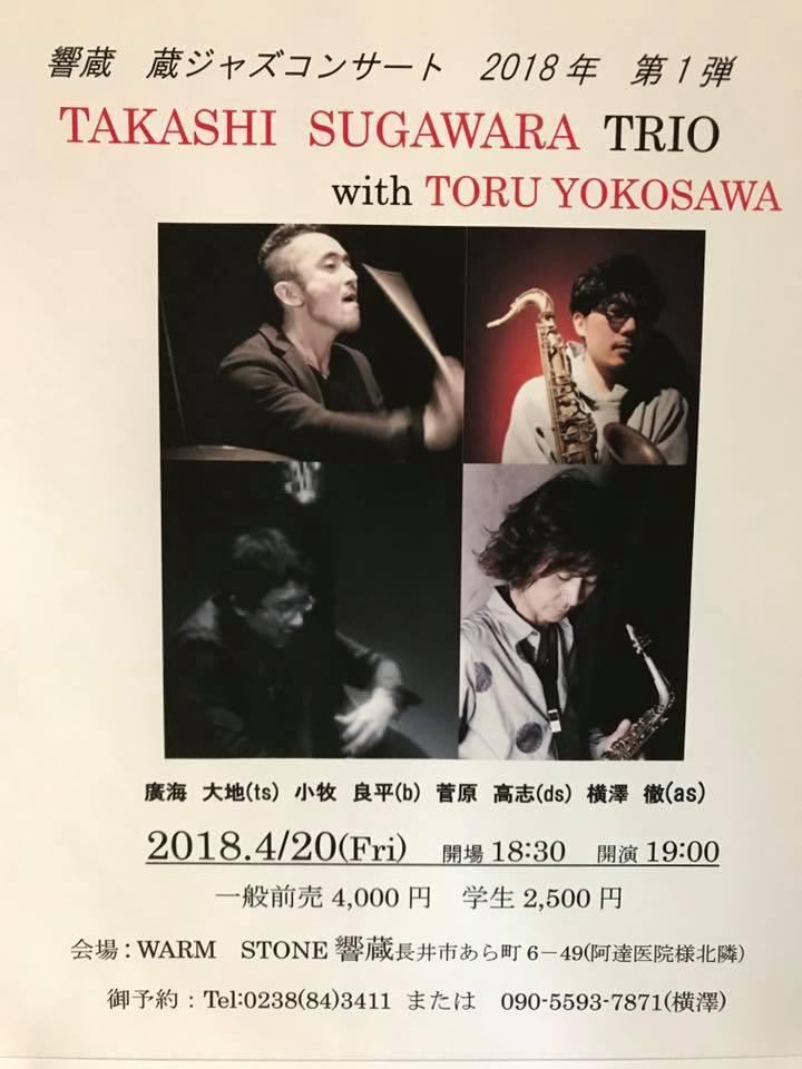 【応募終了】蔵ジャズコンサート「TAKASHI SUGAWARA TRIO with TORU YOKOSAWA」を1,000円割引で!:画像