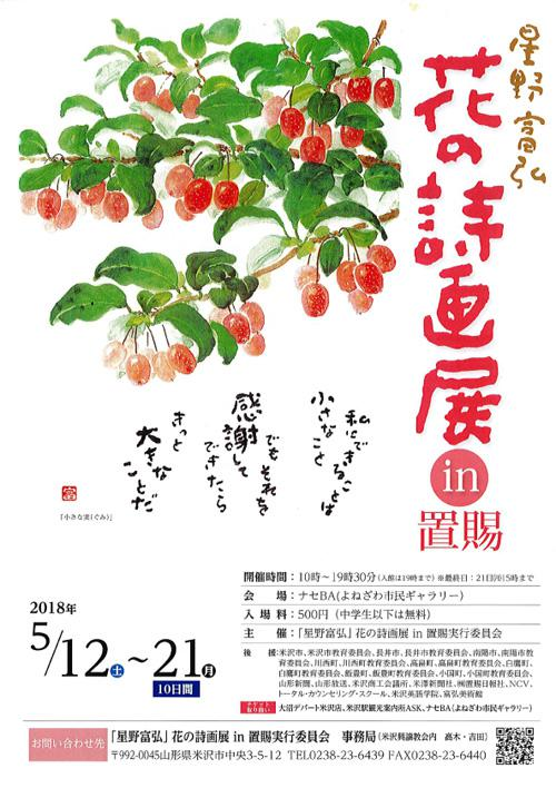 【応募締切】星野富弘 花の詩画展 in 置賜 のチケットを5名に!:画像