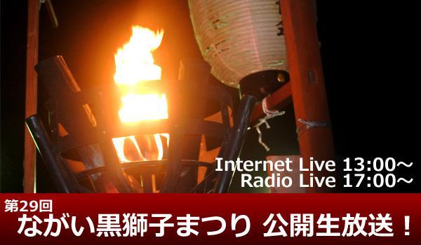 【終了】第29回ながい黒獅子まつり 公開生放送決定!!:画像