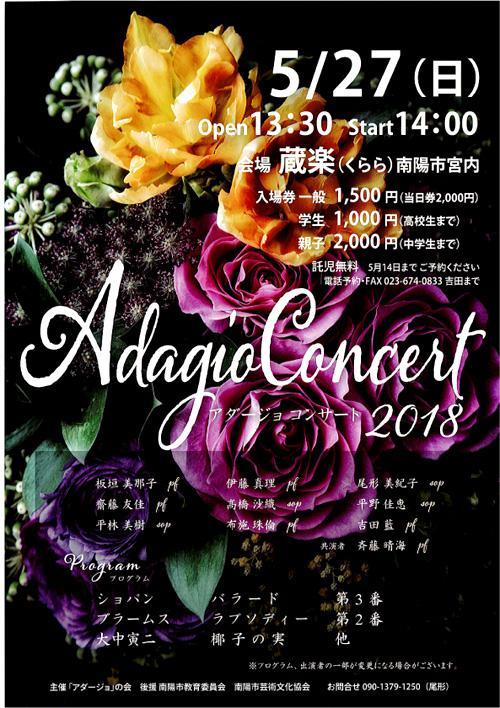 【プレゼント】アダージョ コンサート2018 ペアチケットを2組に!:画像