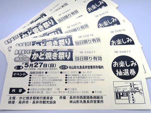 【終了】かど焼き祭り チケットを先着5名様にプレゼント!:画像