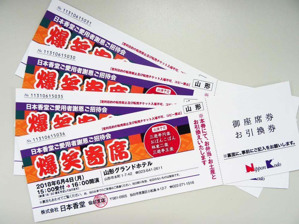 【応募締切】爆笑寄席 のチケットをペアにして2組にプレゼント!:画像