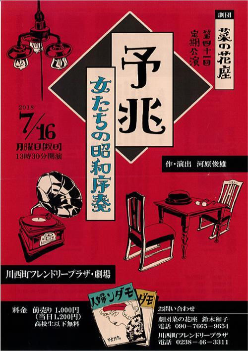 【応募終了】劇団菜の花座「予兆 女たちの昭和序奏」のチケットをペアで3組に!/