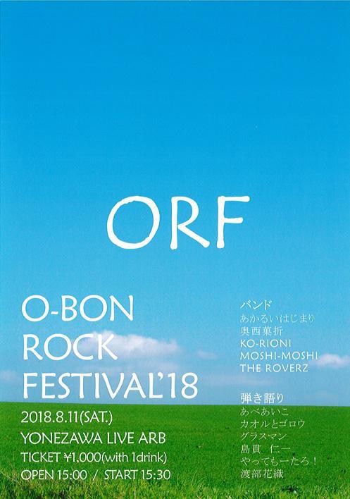 【応募終了】O-BON ROCK FESTIVAL'18  ライブチケットをペアで!:画像