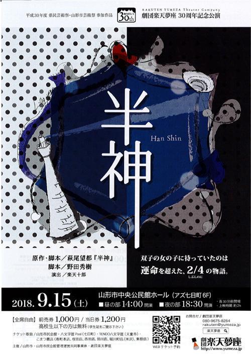 【応募終了】劇団楽天夢座30周年記念公演「半神」のチケットをペア1組に!/