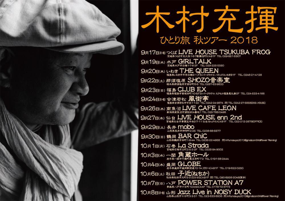 【プレゼント】木村充揮(きむらあつき)ひとり旅 秋ツアー2018 山形公演のチケットをペアで!:画像