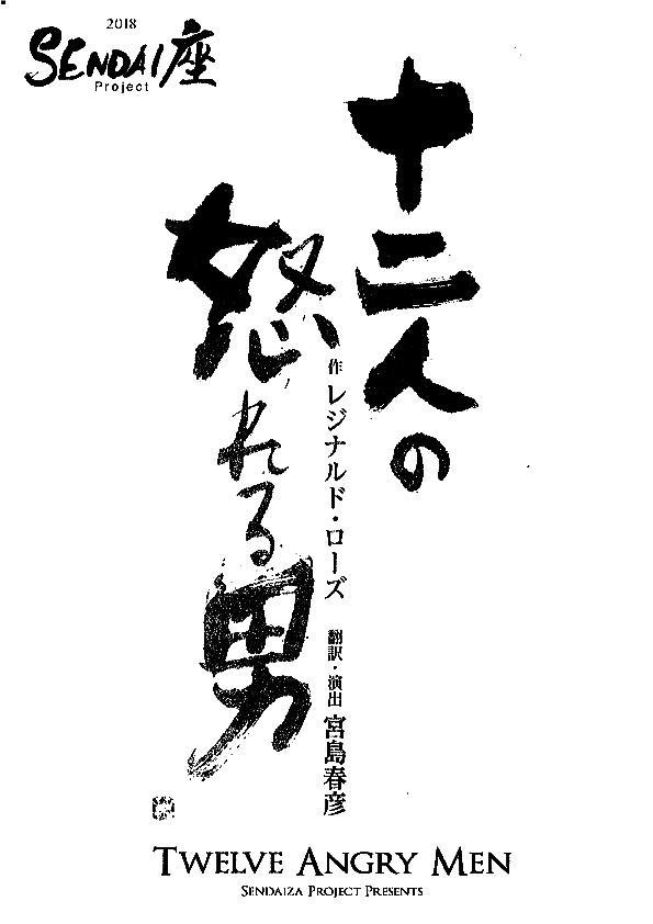 【応募終了】舞台「十二人の怒れる男 川西公演」のチケットをペアで1組に!:画像