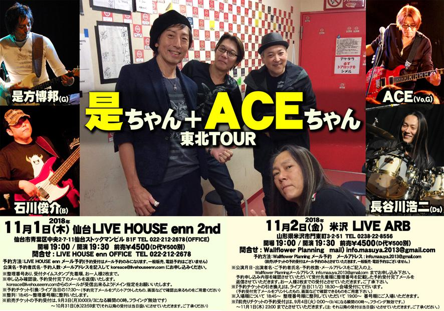 【プレゼント】是ちゃん+ACEちゃん 米沢公演 ペアチケットを1組に!:画像