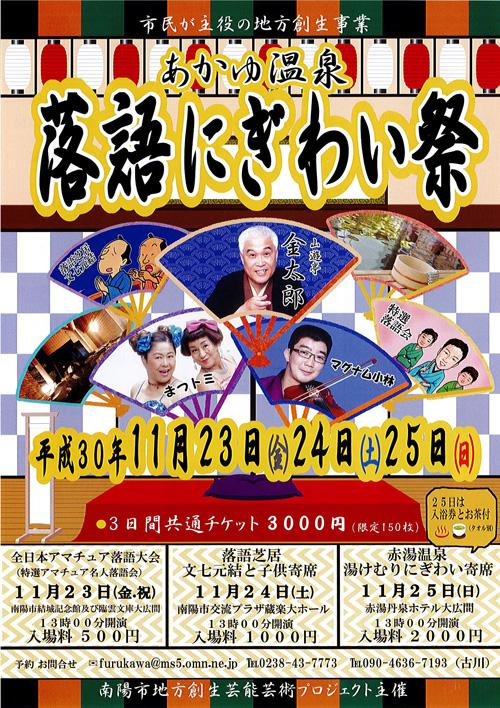 【プレゼント】あかゆ温泉 落語にぎわい祭 チケットをペアにして5組に!:画像