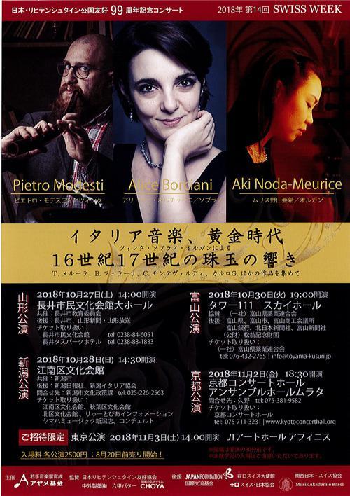 【終了】先着!「イタリア音楽、黄金時代 16世紀17世紀の珠玉の響き」のチケットを3名に/