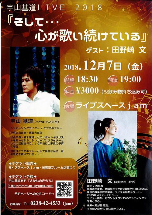 【終了】宇山基道ライブチケットをペア1組に!
