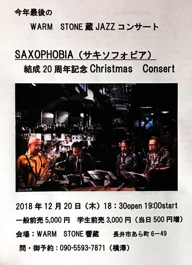【プレゼント】クリスマス蔵ジャズライブ 優待チケットをペアで1組に!