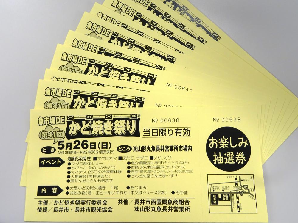 【応募終了】かど焼き祭り チケットをペアで5組に!