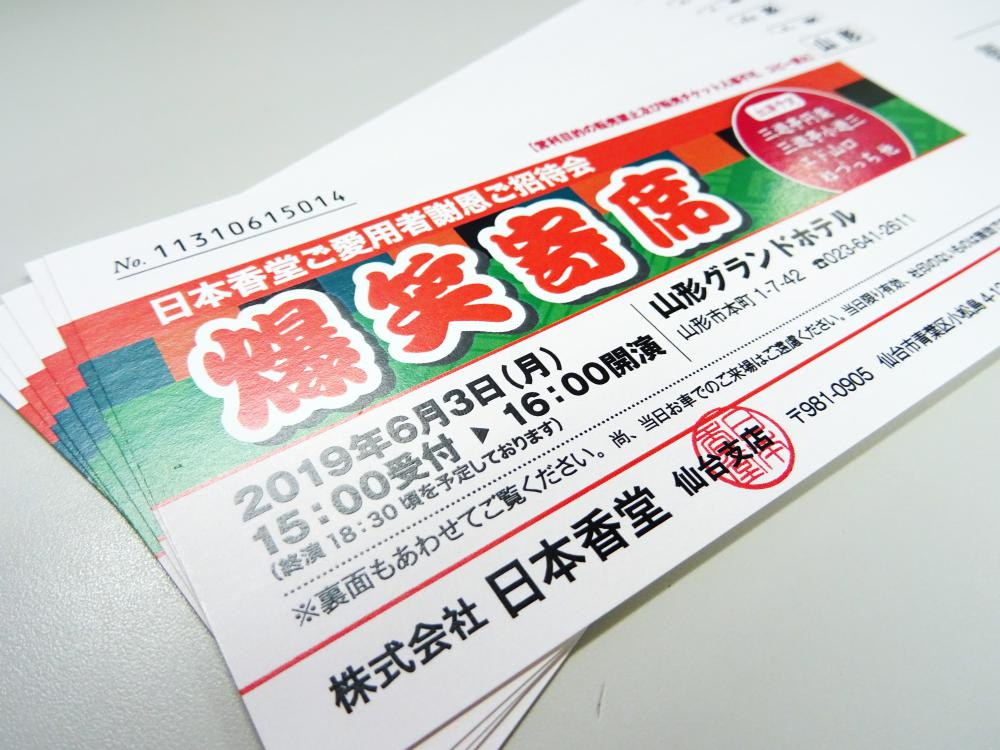 【応募終了】爆笑寄席 のチケットをペアにして4組に!