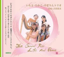 【応募終了】いちよ・たかこ・やぎりんトリオのアルバムを3名に!:画像