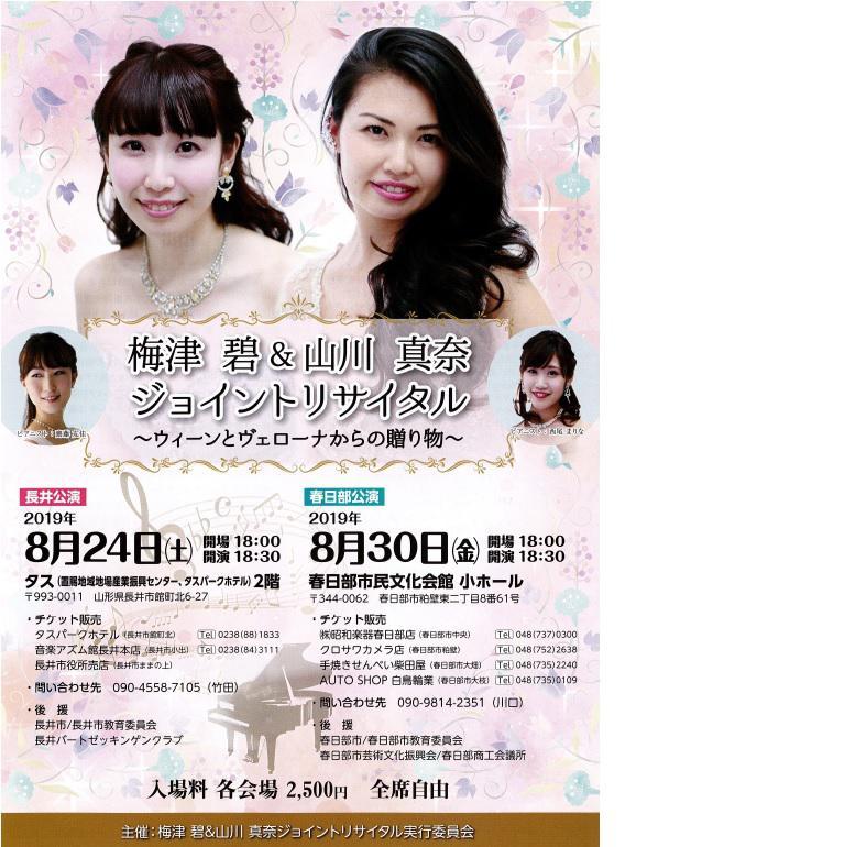 【終了】梅津碧&山川真奈 ジョイントリサイタル チケットを3名に!:画像