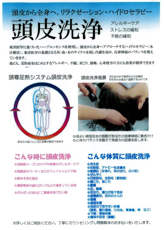 【応募終了】アプレ 頭皮洗浄無料体験 1名さまをご招待!