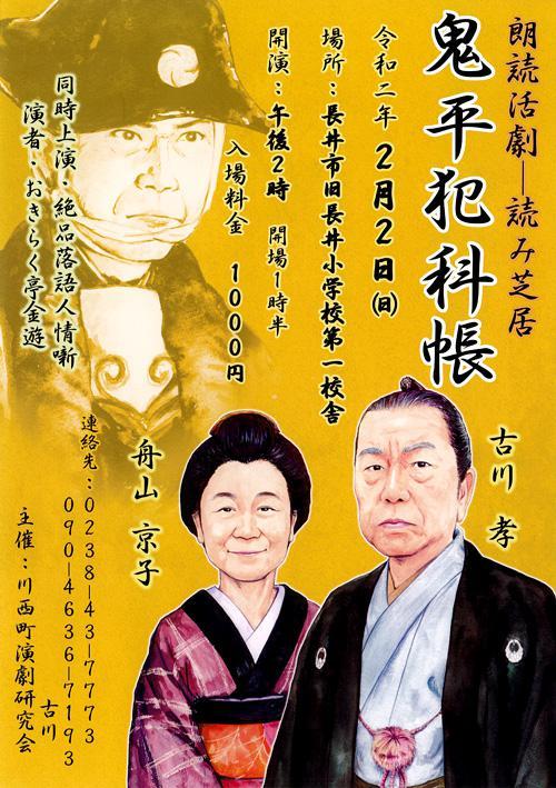 【プレゼント】朗読活劇「鬼平犯科帳」のチケットをペアにして5名様に!