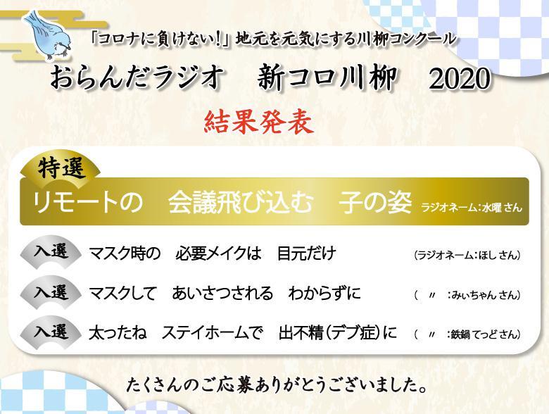おらんだラジオ 新コロ川柳2020 当選者発表!:画像