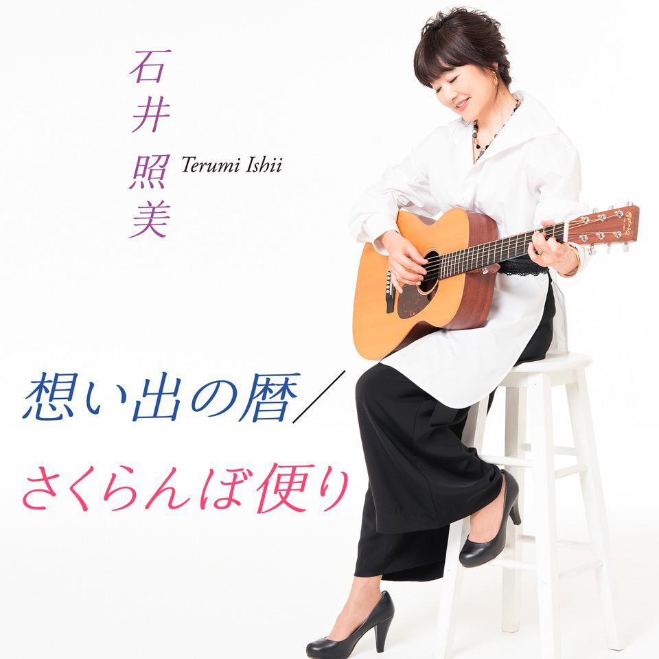 【応募終了】石井照美「思い出の暦/さくらんぼ便り」CDを1名に!:画像