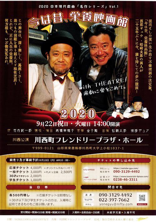 【終了】先着!演劇「今は昔、栄養映画館」のチケットを1名の方に!/