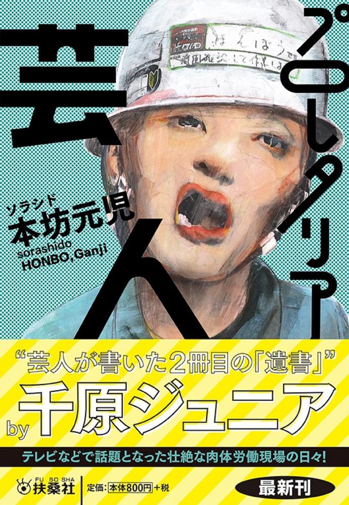 【応募終了】ソラシド本坊さん著作「プロレタリア芸人」を2名さまに!:画像