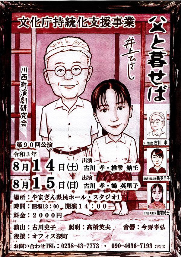 【応募終了】父と暮らせば 8/14 公演のチケットを10名さまに!:画像