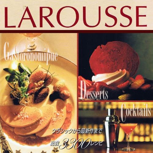 「新ラルース料理大事典」の画像