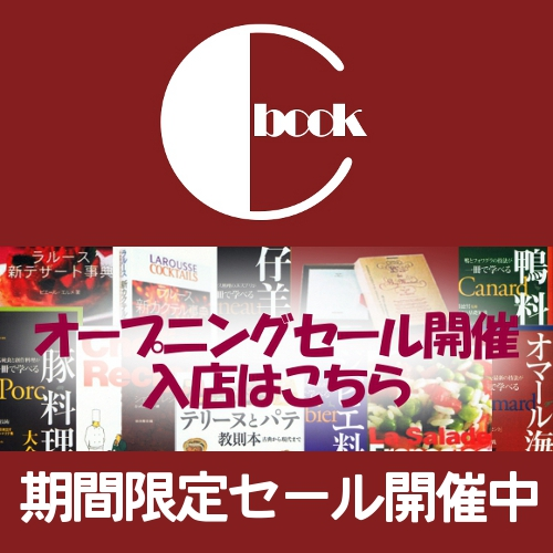 「Chefbook料理書オープニング特価セール開催中」の画像