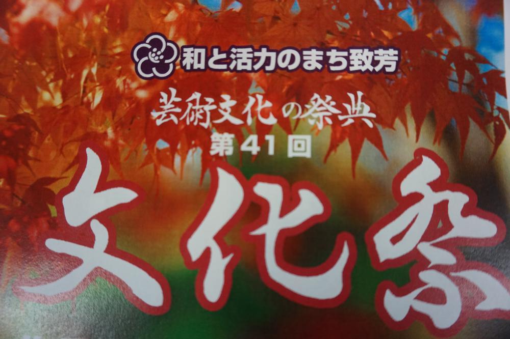 致芳地区文化祭開催のお知らせ