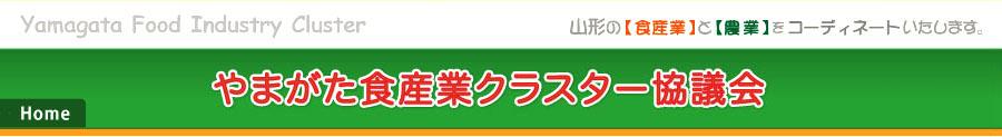 やまがた食産業クラスター協議会