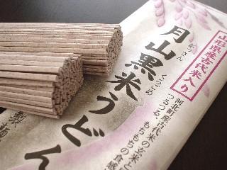 2010/03/04 18:40/★★山形県知事賞★★月山黒米うどん|(有)玉谷製麺所