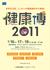 2010/06/09 13:39/●展示会●「健康産業の専門展示会」のご案内