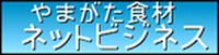 2010/07/30 10:21/●「やまがた食材ネットビジネス」開設しました!