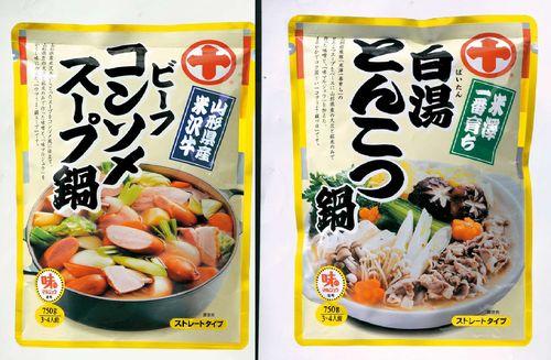 2010/06/10 14:22/【平成21年度】ビーフコンソメスープ鍋・白湯とんこつ鍋|株式会社丸十大屋