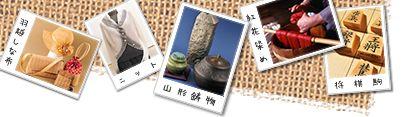 2010/11/19 14:06/●「山形県産品愛用運動」登録企業の募集●