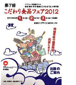 2011/05/23 10:33/【終了】第7回こだわり食品フェア2012