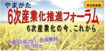 2011/06/29 09:26/【終了】H23「やまがた6次産業化推進フォーラム」が開催されます!