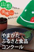2011/07/28 09:53/【募集終了】「H23やまがたふるさと食品コンクール」を開催します!!